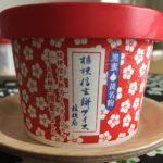 【感想】桔梗屋のプレミアム桔梗信玄餅アイス