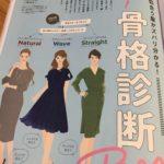 日経WOMAN10月号に骨格診断の別冊がついています!