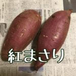 紅まさりで焼き芋を作ってみました