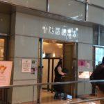 3年ぶりに千疋屋総本店日本橋本店へ 日曜日の午後の混雑は?待ち時間はどのくらい?