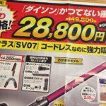 【ダイソンコードレス掃除機】購入前に確認したい4つのポイント