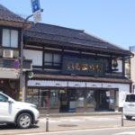 【そうだ金沢、行こう⑪】昼のひがし茶屋街 烏骨鶏のソフトクリームごちそうさまでした