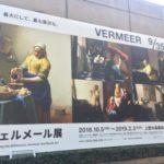 終了間近、2月3日まで!フェルメール展の楽しみかた