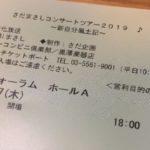さだまさしコンサートツアー2019♪~新自分風土記~レポート
